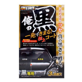 Prostaff Cleaner & Coating Ore No Kuro For Black 250ml